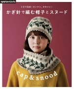 Easy cute knit crocheted hat and snood