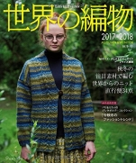 Knitting of the world 2017-2018 autumn-winter