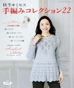 Mrs. Hand-knitting collection 22 Fall-winter