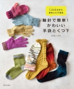 Cute gloves and socks