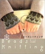 Beads knitting Kotomi Hayashi