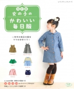 Revised girls cute daily clothes