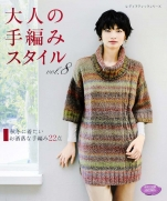 Adult hand-knitted style vol.8