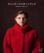 Vintage knit pattern book MOORIT