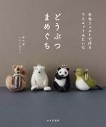 Animal beans complaining wool felt mascot