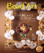 Bead Art 2017 autumn vol.23