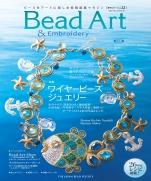Bead Art 2017 Summer vol.22