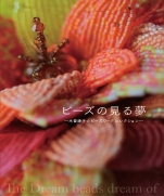 View of beads dream - Yasuko Kiso of beadwork collection