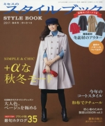 Mrs Style Book 2017 Winter