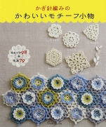 Crochet cute motif small