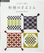 Japanese Pattern knitting in crochet cushion (Asahi original)