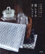 Sashiko hand work book