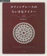Tatting of small doily (Asahi original)