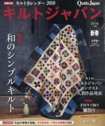 Quilt Japan 2018 January New Year (172 issue)