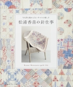 Kanae Matsuura of needlework quilt also does not change the old days