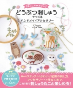 Unwind make cute animal embroidery handmade accessories