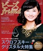 Beads Friend 2018 Vol.57