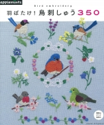 Habatake bird embroidery 350