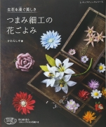 Kanzashi flower calendar
