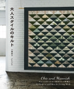 Adult style quilt Chic and Mannish
