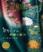 Kusano Shizuka embroidery of charm