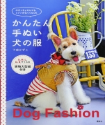 Even clothes Bukitchos simple hand sewing dog