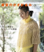 Crochet of spring and summer vol.20