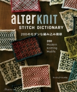 Modern weave pattern of ALTERKNIT STITCH DICTIONARY 200 Andrea Rangel