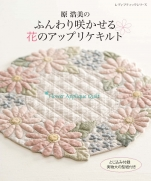 Fluffy blooms flower applique quilt of the Hiromi Hara