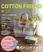Cotton friend 2018 spring issue vol.66