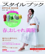 MRS STYLE BOOK 2018 Spring edition