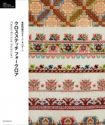 Cross Stitch Folklore: Eastern Europe embroidery motifs and patterns