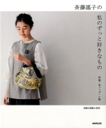 Loved ones of Yoko Saito clothes and cloth bag