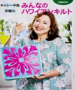 Kathy Nakajima & Yosuke everyone Hawaiian quilt