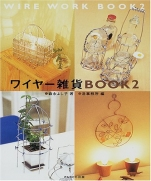 Wire goods BOOK 2
