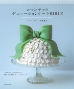 Romantic decoration cake BIBLE