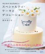 ALISA SUZUKI of specialty cake and decoration book
