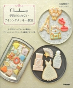 Do not take the reservation of C.bonbon icing cookies classroom