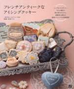 French antique icing cookies Book