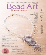 Bead Art 2018 Winter Vol.24