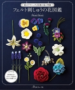 Felt embroidery of flower picture book