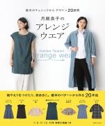 Tsukikyo Ryoko arrangements Wear  Book