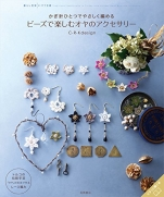 Amer beads in one Crochet accessories Book
