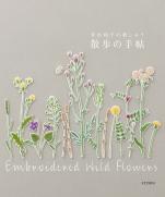 Kazuko Aoki embroidery walking handbook