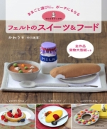 Sweet book felt sweets & foods