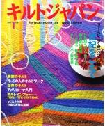 Quilts Japan 2001-01