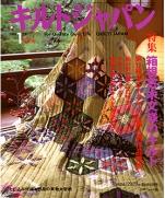 Quilts Japan 2004-01