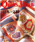 Quilts Japan 2005-01