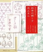 Four seasons of needlework flower cloth