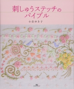 Bible of embroidery stitch